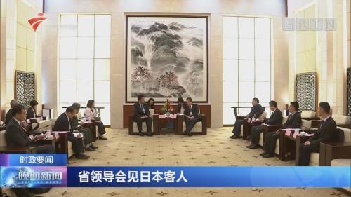 省领导会见日本客人