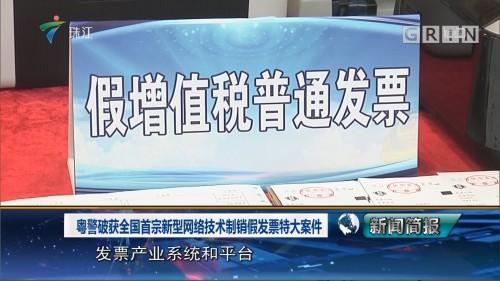 粤警破获全国首宗新型网络技术制销假发票特大案件
