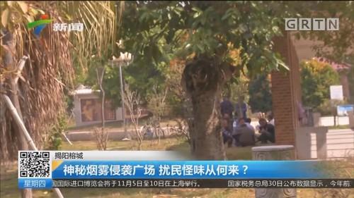 揭阳榕城:神秘烟雾侵袭广场 扰民怪味从何来?