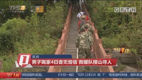 深圳:男子离家4日杳无音信 救援队搜山寻人