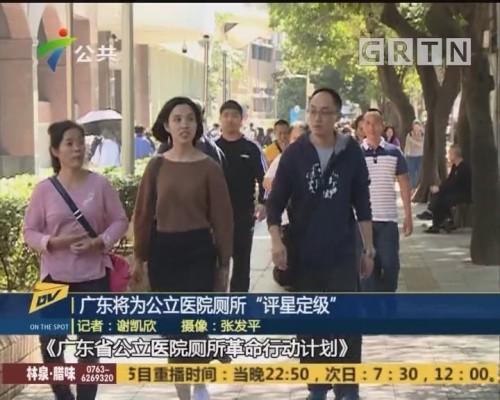 """(DV现场)广东将为公立医院厕所 """"评星定级"""""""
