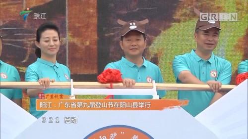 阳江:广东省第九届登山节在阳山县举行