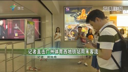 记者直击广州体育西地铁站周末客流