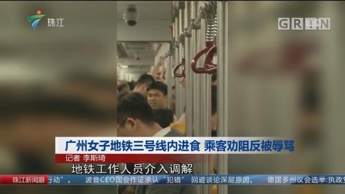 广州女子地铁三号线内进食 乘客劝阻反被辱骂