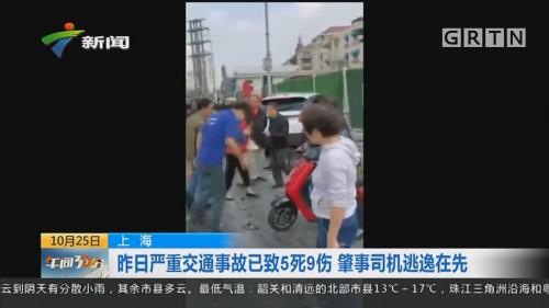 上海:昨日严重交通事故已致5死9伤 肇事司机逃逸在先