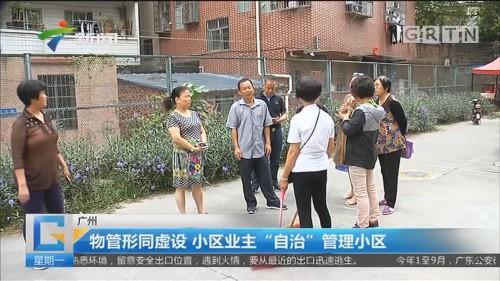 """广州:物管形同虚设 小区业主""""自治""""管理小区"""