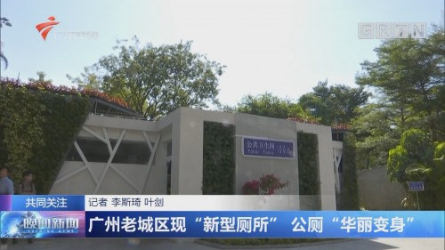 """广州老城区现""""新型厕所"""" 公厕""""华丽变身"""""""