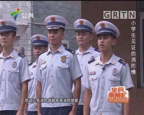[2019-10-06]全民帮帮忙:小学生见证的消防情