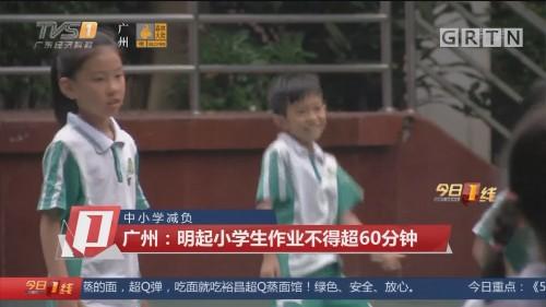 中小学减负 广州:明起小学生作业不得超60分钟