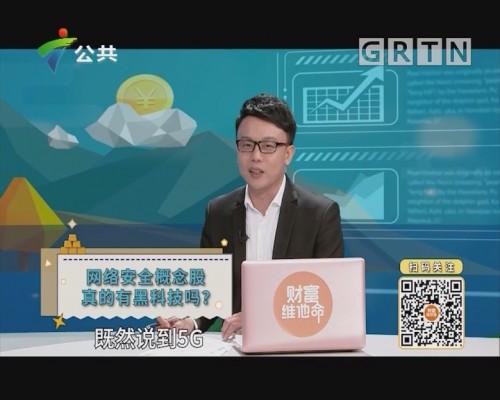 [2019-10-08]财富维他命:网络安全概念股真的有黑科技吗?