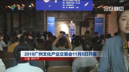 2019广州文化产业交易会11月5日开幕