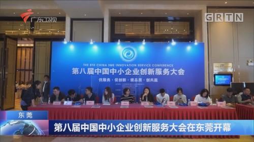 东莞:第八届中国中小企业创新服务大会在东莞开幕