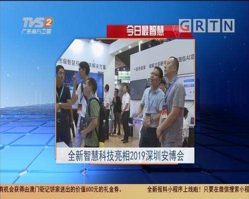 今日最智慧:全新智慧科技亮相2019深圳安博会