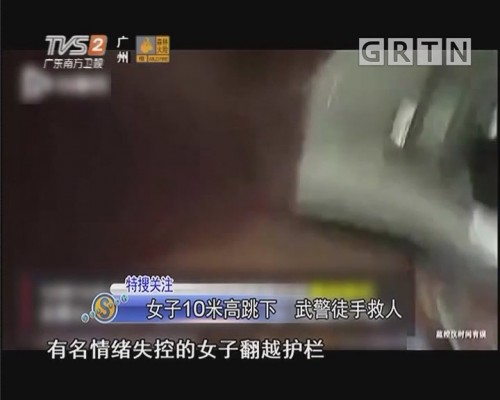 女子10米高跳下 武警徒手救人