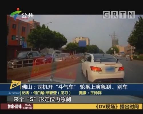 "(DV现场)佛山:司机开""斗气车"" 轮番上演急刹、别车"