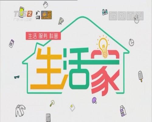[2019-10-20]生活家:生活家头条:广东科普嘉年华:知识丰富体验多