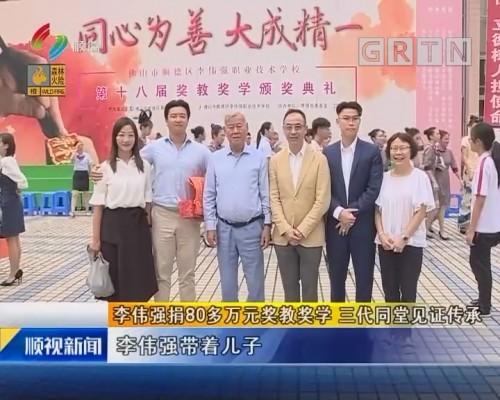 李伟强捐80多万元奖教奖学 三代同堂见证传承