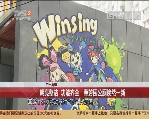 广州海珠 明亮整洁 功能齐全 草芳围公厕焕然一新