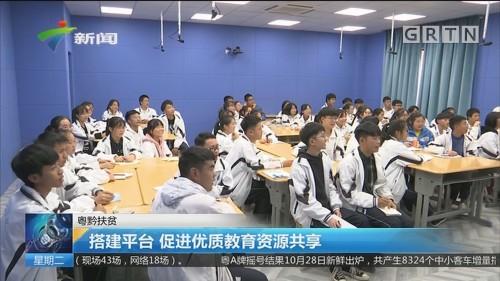 粤黔扶贫:搭建平台 促进优质教育资源共享
