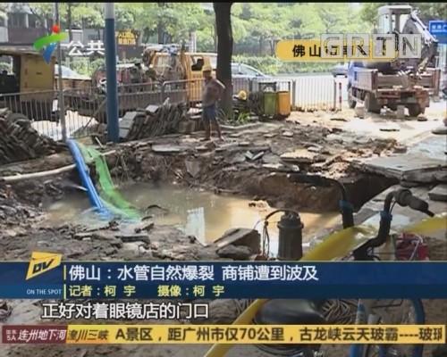 (DV现场)佛山:水管自然爆裂 商铺遭到波及