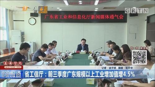 省工信厅:前三季度广东规模以上工业增加值增4.5%