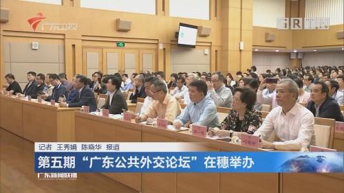 """第五期""""广东公共外交论坛""""在穗举办"""