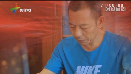 "[HD][2019-10-04]社会纵横《我和我的祖国》:颜柏青 不忘初心 做一名有理想的城市""绣花工"""