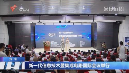 深圳:新一代信息技术暨集成电路国际会议举行