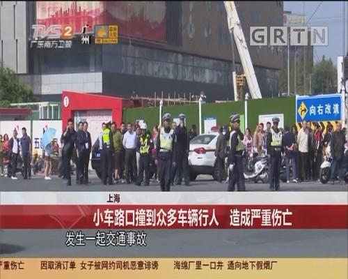 上海  小车路口撞到众多车辆行人 造成严重伤亡