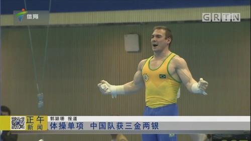 体操单项 中国队获三金两银