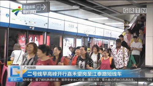 广州地铁:二号线早高峰开行嘉禾望岗至江泰路短线车