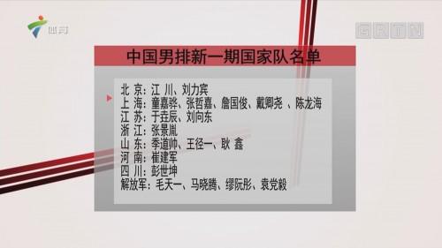 中国男排新一期国家队名单