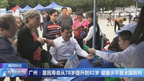 广州:居民寿命从78岁提升到82岁 健康水平居全国前列