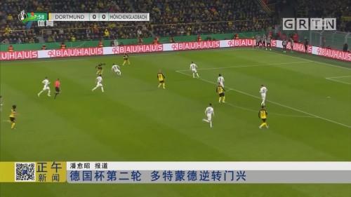 德国杯第二轮 多特蒙德逆转门兴