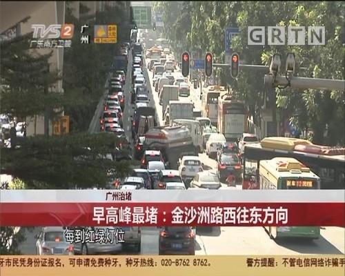 广州治堵 早高峰最堵:金沙洲路西往东方向