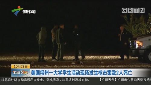 美国得州一大学学生活动现场发生枪击案致2人死亡