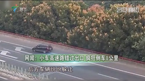 网闻:小车高速路错过出口 疯狂倒车1公里