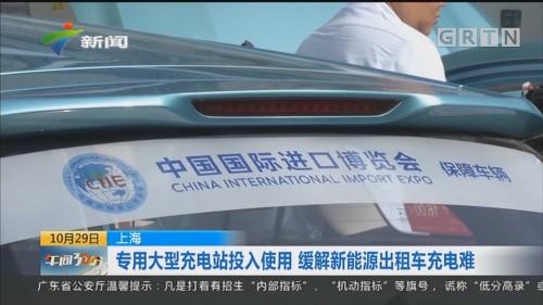 上海 专用大型充电站投入使用 缓解新能源出租车充电难