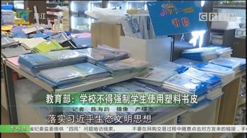 教育部:学校不得强制学生使用塑料书皮