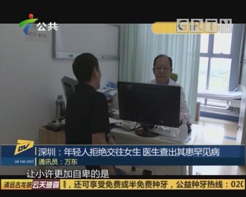 (DV现场)深圳:年轻人拒绝交往女生 医生查出其患罕见病