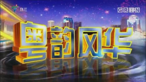 [HD][2019-10-20]粤韵风华