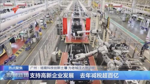 """广州:培育科技创新土壤 为老城注入新动能 科技创新发展迅猛 跑出""""广州速度"""""""