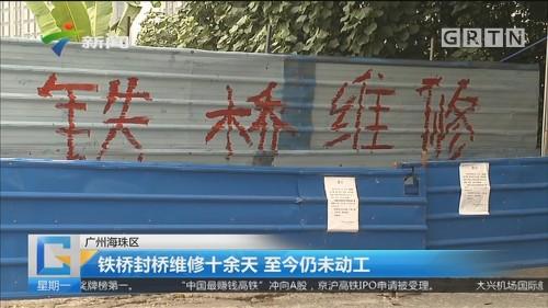 广州海珠区:铁桥封桥维修十余天 至今仍未动工