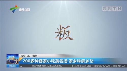 飞越广东:梅州 200多种客家小吃美名扬 家乡味解乡愁