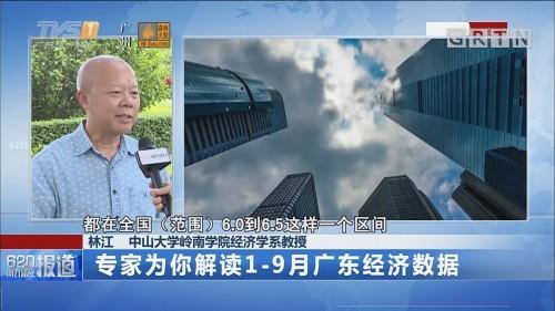 专家为你解读1-9月广东经济数据