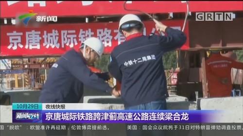 京唐城际铁路跨津蓟高速公路连续梁合龙