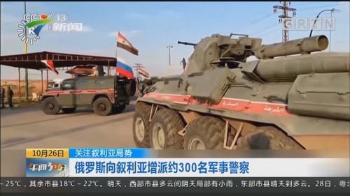 关注叙利亚局势:俄罗斯向叙利亚增派约300名军事警察