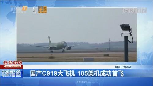 国产C919大飞机 105架机成功首飞