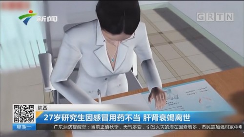 陕西:27岁研究生因感冒用药不当 肝肾衰竭离世
