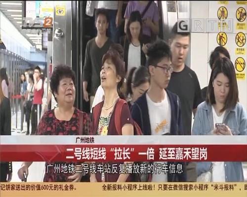 """广州地铁:二号线短线""""拉长""""一倍 延至嘉禾望岗"""